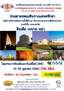 FM10425_India-Napal-Myanmar2560101420_Page_1